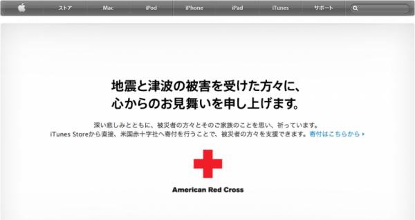 ipad-apple-japon